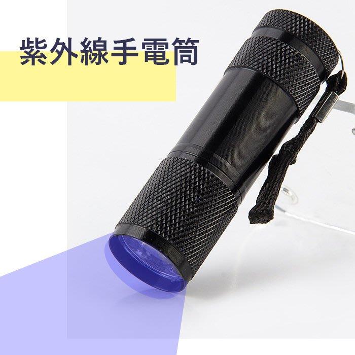 紫外線手電筒