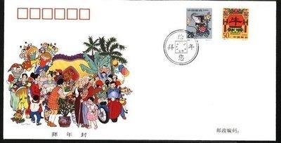 大陸PFBN系列拜年封---PFBN5--鼠年至牛年--1997年--總公司封加郵資片