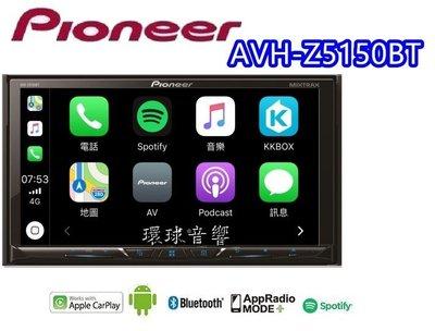 環球汽車音響# Pioneer 最新款 AVH-Z5150BT 7吋DVD主機 .支援Apple CarPlay(01)