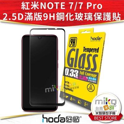 Hoda好貼 紅米NOTE7/NOTE7 Pro 2.5D 亮面滿版9H鋼化玻璃保護貼【巨蛋MIKO米可手機館】