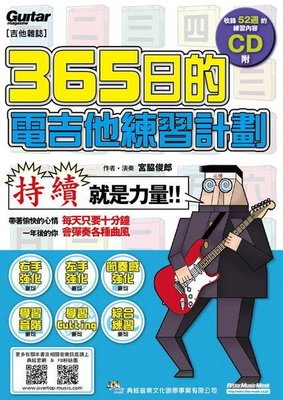 ☆ 唐尼樂器︵☆電吉他教學系列-365日的吉他訓練計劃(附CD/收錄52週的的練習內容)