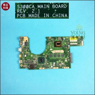 【漾屏屋】華碩ASUS S300C i5-3337U SR0XL 主機板 代工更換 良品 AUMB01