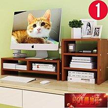 辦公室台式電腦增高架桌面收納置物墊高屏幕架子 顯示器底座支架WY  【HOT購物狂】