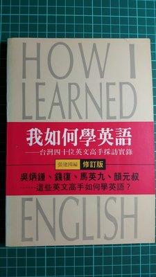 【我如何學英語】 台灣40位英文高手採訪實錄