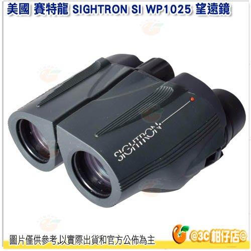 美國 賽特龍 SIGHTRON SI WP1025 望遠鏡 多層鍍膜鏡頭 普羅式 10倍放大 完全防水 物鏡直徑25mm