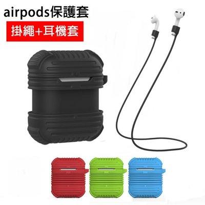 附掛勾+耳機繩Airpods保護套 蘋果耳機矽膠保護套 Airpods保護套 防髒防摔「MC070」