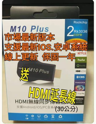促銷~最新15.25.07版Anycast RK3036 Mirroring M10 Plus同屏器+延長線30CM