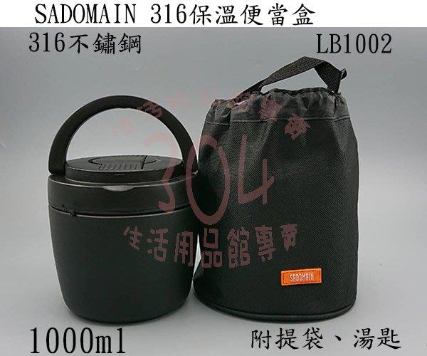【304】免運 SADOMAIN 黑色 316保溫便當盒 LB1002 1000ml 真空 餐盒 不鏽鋼 密封飯盒 提鍋