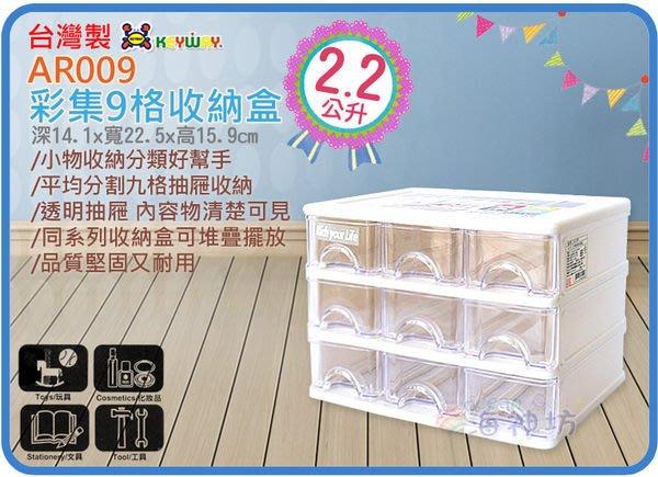 =海神坊=台灣製 KEYWAY AR009 彩集9格收納盒 三層櫃 置物盒 抽屜櫃 整理箱 2.2L 6入1250元免運