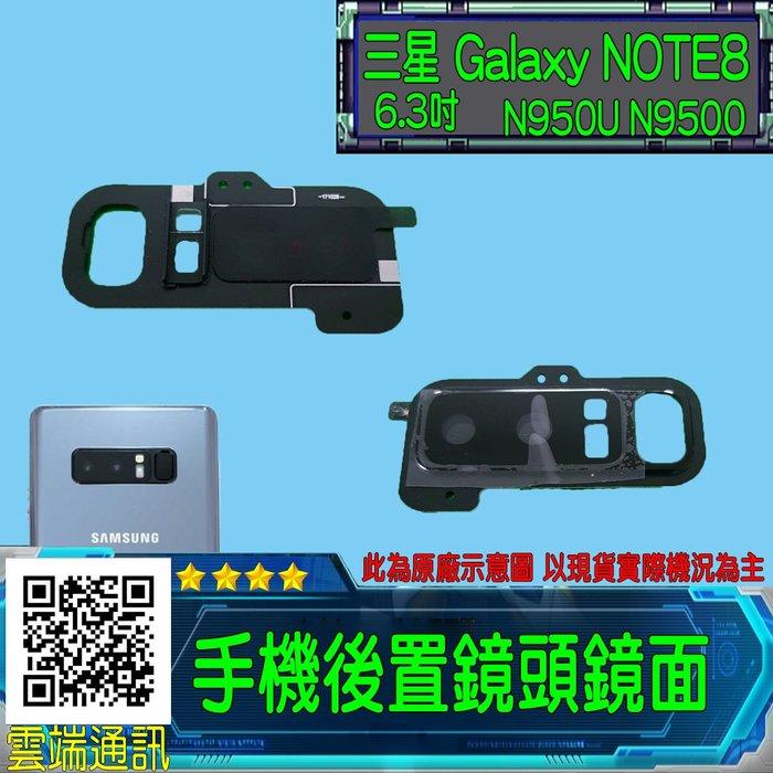 維修零件 三星 Galaxy NOTE8 SM-N950U N9500 後鏡頭後蓋 主鏡頭後蓋 破裂 DIY價 零件價