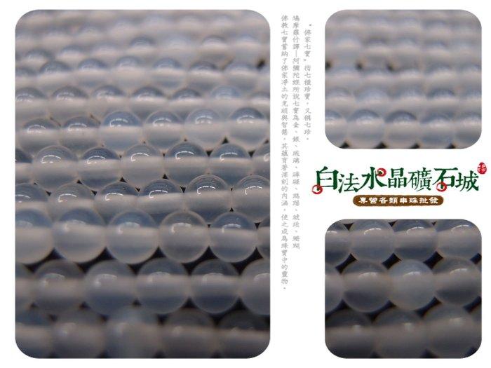 白法水晶礦石城         巴西 天然-白瑪瑙  4mm 礦質   串珠/條珠   首飾材料
