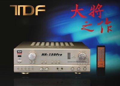 高傳真音響【 TDF HK-150PRO 】專業綜合歌唱擴大機,擴大機,歌唱,視聽室