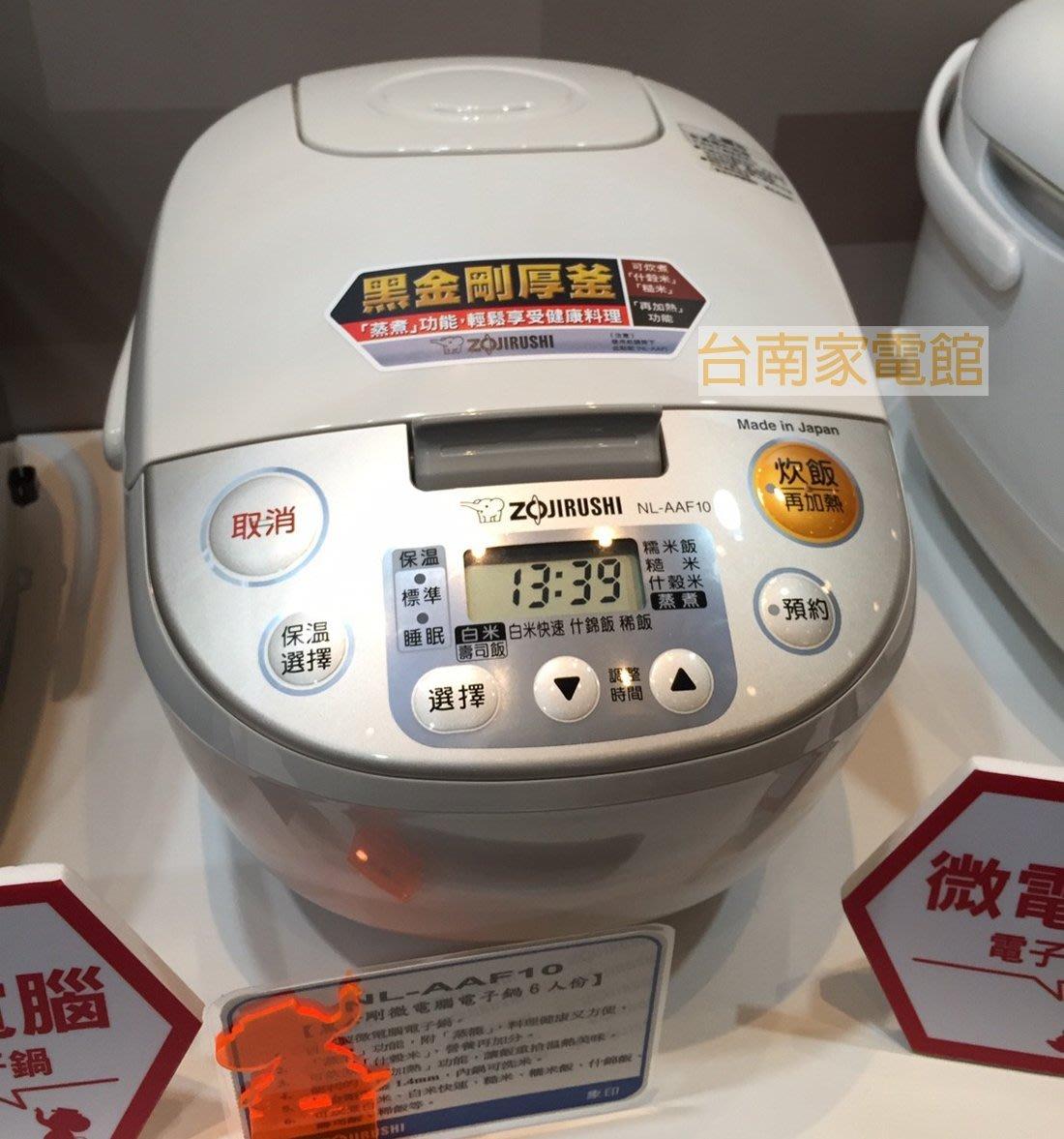 台南家電館-象印黑金鋼微電腦電子鍋6人份<NL-AAF10>日本原裝~另有售10人份