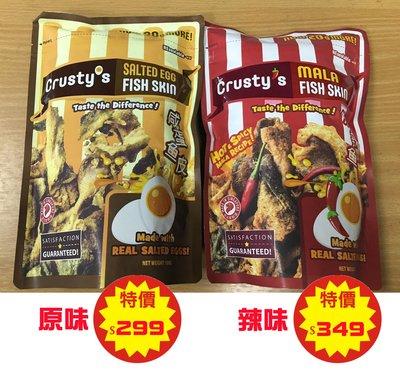 新加坡超夯伴手禮~Crusty′s鴨爸 FISH SKIN 鹹蛋魚皮 100g原味特價299現貨20包