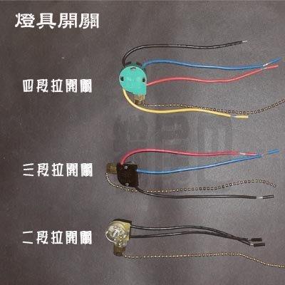 【貓尾巴】燈具/吊扇燈具 用四段開關 分段開關 燈或6燈用拉式開關  四段拉開關下標區