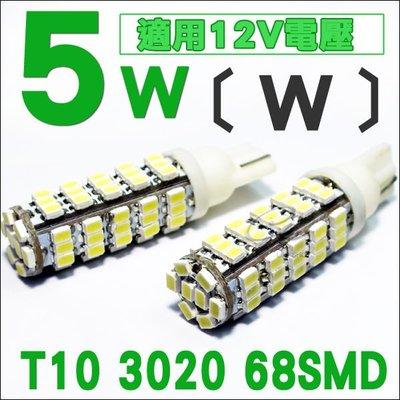 ◇光速LED精品◇ T10  68SM...