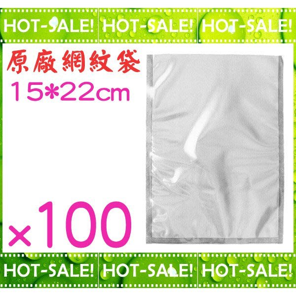 《15x22cm*100入》ARTISAN VB1522 網紋式真空袋 真空包裝袋 (VS2140/492967專用)