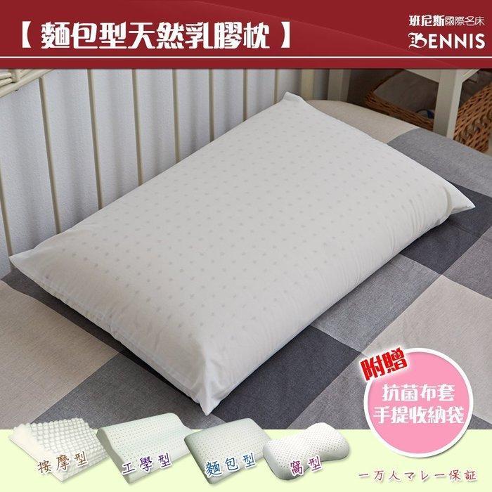 【買床墊~單顆乳膠枕加購價820元】下標區-壹百萬馬來製造保證‧天然乳膠枕頭!請留意,本款是加購商品~非單賣一顆乳膠枕