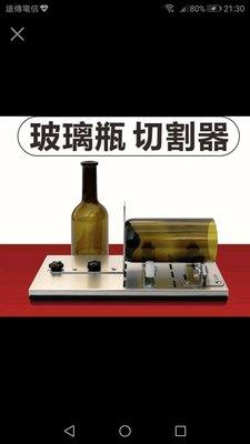 。瓶燈。玻璃瓶切割器。
