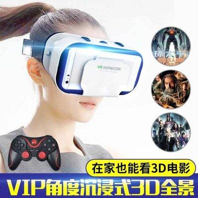 VR眼鏡 新款魔鏡VR眼鏡3D立體影院虛擬現實全景身臨其境3DVR智慧手機BOX全館免運