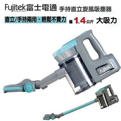 【晶贊家電】 Fujitek富士電通手持直立旋風吸塵器 FT-VC305 (有線式)
