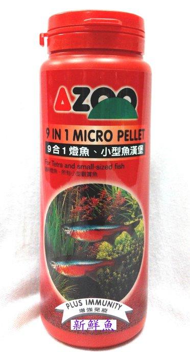 新鮮魚水族館 台灣愛族AZOO【9合1燈魚 小型魚漢堡飼料 120ml】燈科魚 孔雀魚