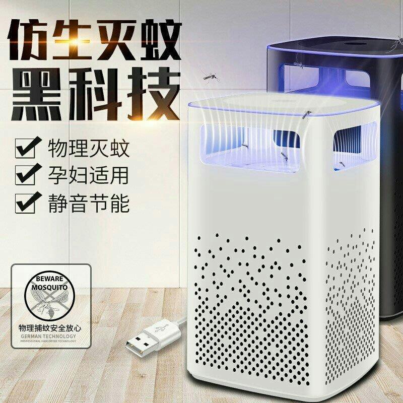 新款黑科技限時搶購滅蚊燈器新款家用安全無輻射靜音