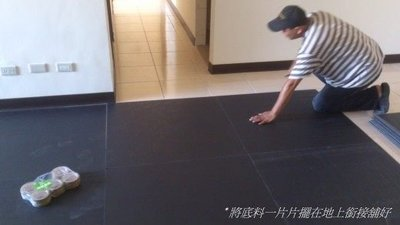 美的磚家~底料 地墊 可恢復不破壞原有地面 地面不好打底用 塑膠地磚塑膠地板90x90x1/mm每坪250(1坪=4片)