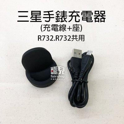【飛兒】三星 手錶 充電器 (充電線+座) R732 R732 共用 充電底座 充電線 30 17-35