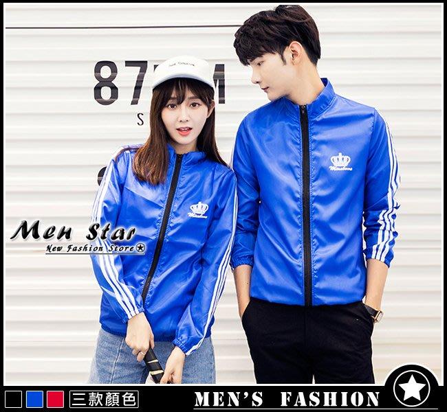 【Men Star】免運費 韓版 無重力防風外套 薄外套 雨衣外套 風衣 外套 男 女 媲美 lativ gap h&m