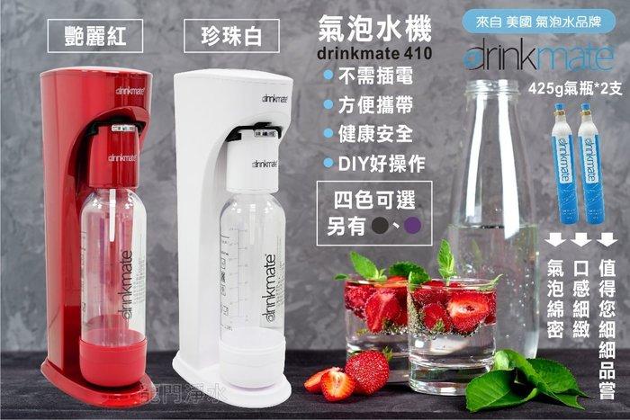 【龍門淨水】美國Drinkmate 410系列氣泡水機–含425g氣瓶(0.6L)2支(艷麗紅/珍珠白/高貴黑/奢華紫)