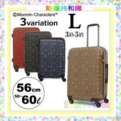 ※龍貓共和國※日本限定原裝進口《Moomin 嚕嚕米 亞美 行李箱》56CM[限量珍藏版]粉紅色/黑色/米色/藍色L號