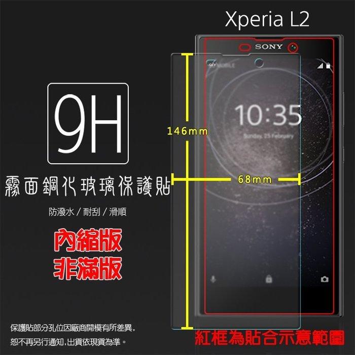 霧面鋼化玻璃保護貼 Sony Xperia L2 H4331 抗眩護眼/手感滑順/防潑水/9H/鋼貼/玻璃膜/保護膜