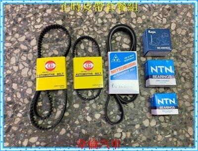 三菱【GRUNDER 2.4L 正時皮帶套餐完工5800元】