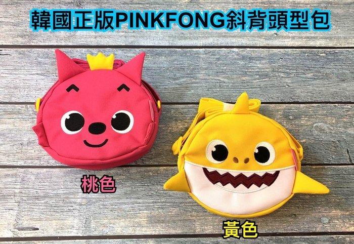 【傳說企業社】韓國正版授權百貨 PINK FONG 超可愛鯊魚寶寶 碰碰狐 大頭造型兒童斜背包 側背包 肩背包 小包包