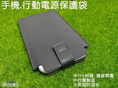 通用防水布套 手機皮套 手機袋 行動電源袋 手機保護袋 保護套 iPhone 三星 Sony HTC OPPO 華為 台北市