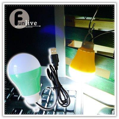 【贈品禮品】B2405 USB彩色燈泡造型燈-帶線/超亮USB燈泡燈/應急照明/行動電源Led手電筒/照明燈/可接行動電