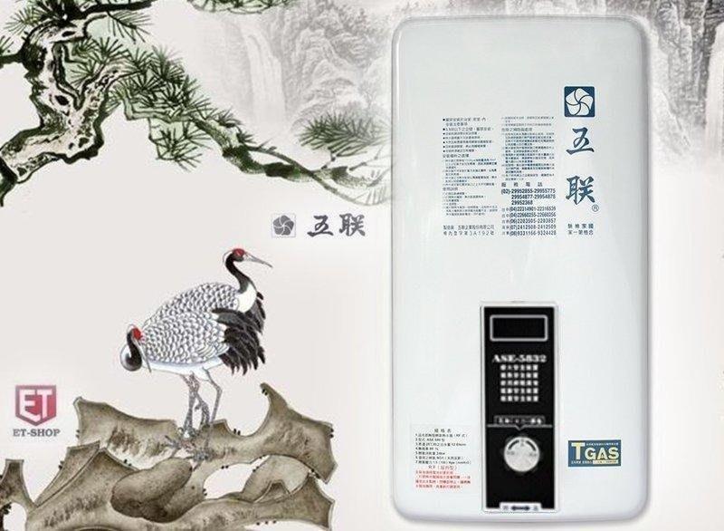 【工匠家居生活館 】五聯 ASE-5832 自然排氣 屋外型 熱水器 12L