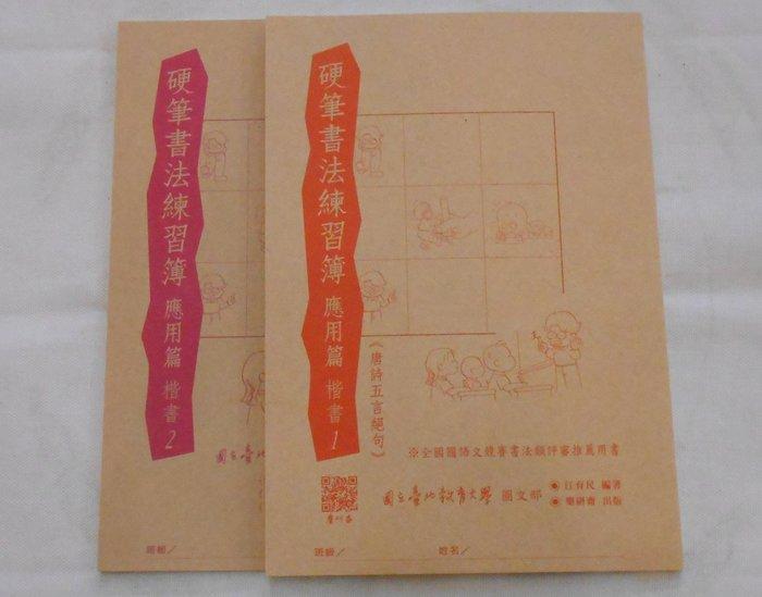 【麋研齋】硬筆書法練習簿 應用篇 楷書(1~2冊)+米字格美工紙
