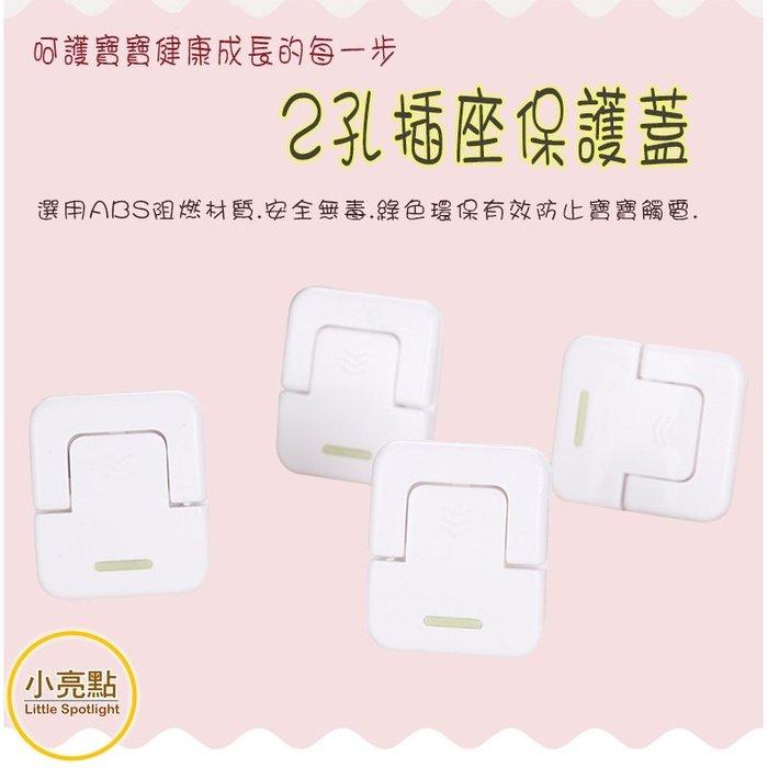 【小亮點】2孔插座保護蓋 安全電源插座蓋 防觸電 插座保護蓋插孔
