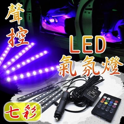 缺) G7F76 聲控  全彩LED氣氛燈 汽車氛圍燈 室內腳底燈 汽車氛圍燈 LED燈 汽車氣氛燈 汽車裝飾燈