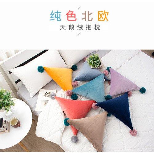 北歐三角抱枕 居家辦公室床頭天鵝絨靠枕裝飾(一入)_☆找好物FINDGOODS☆