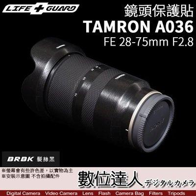 LIFE+GUARD 鏡頭 保護貼 TAMRON FE 28-75mm F2.8 A036[標準款]DIY 包膜 保貼