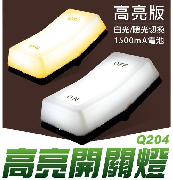 【傻瓜批發】(Q204)重力感應開關燈 高亮版USB充電1500mah電池 LED小夜燈 床頭燈 桌燈檯燈台燈 板橋自取