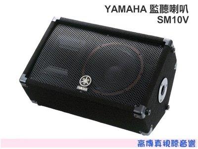 高傳真音響【YAMAHA SM10V】 專業監聽喇叭 舞台音響.PA系統