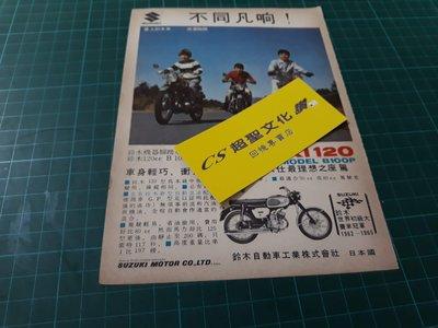 早期收藏~雜誌內頁 廣告《 SUZUKI 120 機車 》一張一頁 【CS超聖文化讚】