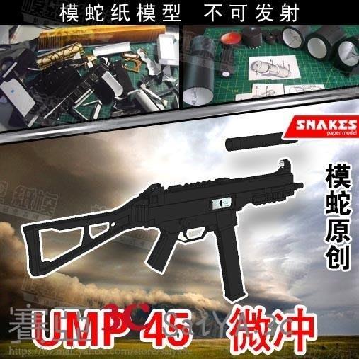 ump45沖鋒槍 3D紙模型立體拼圖XBD