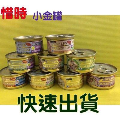 ☘️四寶的店n✪Seeds 惜時 GOLDEN CAT健康機能特級金貓罐 《24罐混搭賣場》貓罐頭/貓餐罐 80g/罐