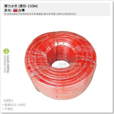 【工具屋】*含稅* 4分7 彈力水管 (捲裝-150M) 家用水管 水龍頭 園藝用 澆花 塑膠軟管 不指定顏色 4分管