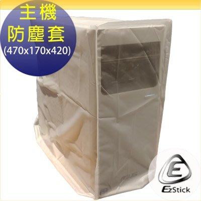 【Ezstick】PC 主機防塵套 47x17x42cm (PC-02)